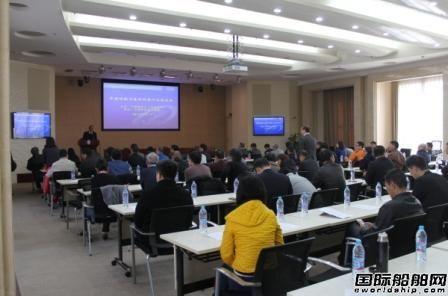 CCS举办中国邮轮内装材料国产化推进会