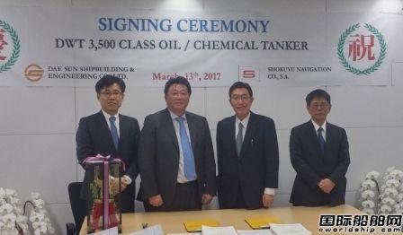 Dae Sun造船获日本船东化学品船订单