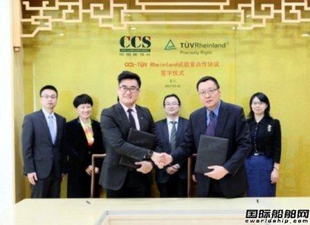 CCS和德国莱茵TUV签署合作协议