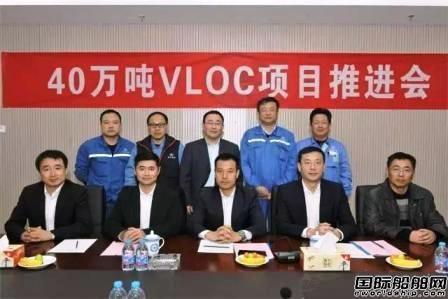 扬子鑫福举行40万吨VLOC项目推进会