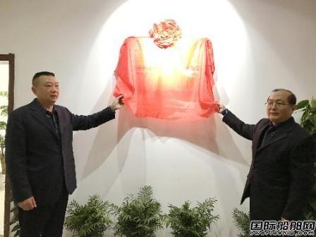 南京长江油运公司武汉分公司举行揭牌仪式