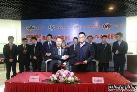 中海工业(江苏)再交两艘64000吨散货船