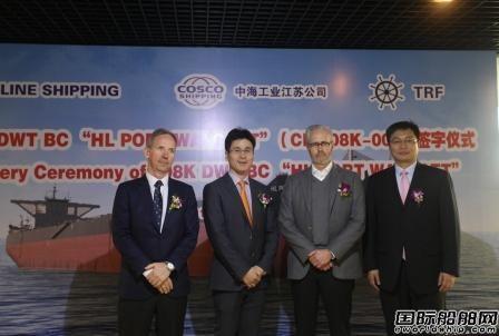 中海工业(江苏)交付第2艘20.8散货船