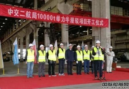 振华重工举行10000吨举力半潜驳开工仪式