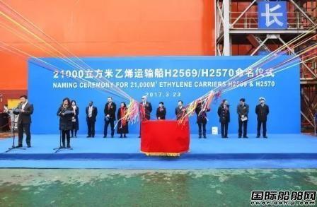 江南造船交付两艘21000立方乙烯船