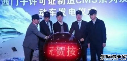 中船现代发布CMS系列发电机新品