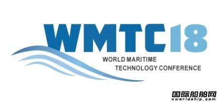 2017年度世界海事技术大会首次例会在伦敦召开
