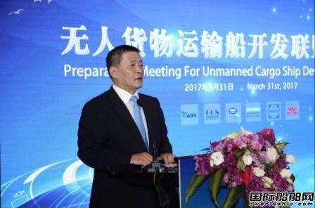 無人貨船開發聯盟籌備會在滬召開