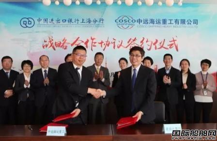 口行上海分行300亿力助中远海运重工