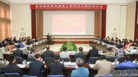 集装箱船用高强度止裂钢技术国际研讨会召开