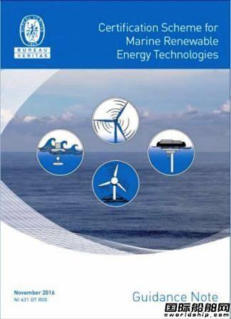 BV为海洋可再生能源技术保驾护航