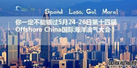 Offshore China 2017国际海洋油气大会将开幕