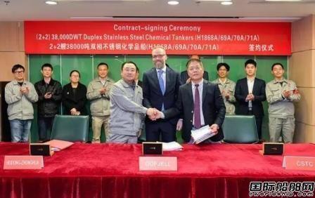 沪东中华再获2艘38000吨化学品船订单