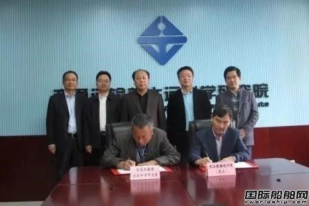 长江船舶设计院与水运科学研究院签署战略合作协议