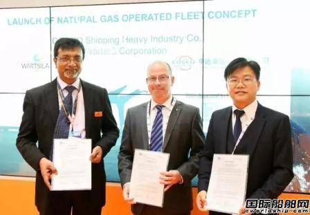 瓦锡兰与中远海运重工合作LNG工作船组概念获LR认证