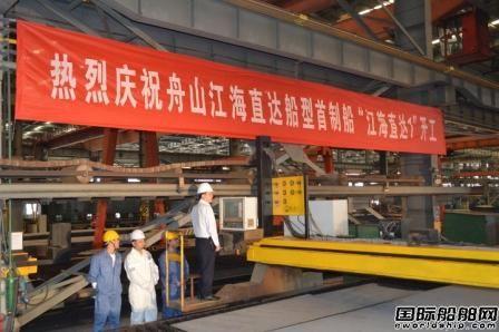 中国首艘江海直达船正式开建