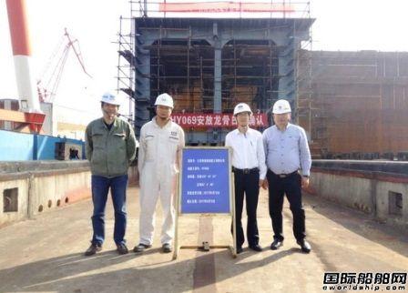 韩通船舶重工自升式风电安装平台安放龙骨