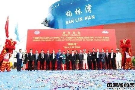 广船国际自主研发11万吨成品油轮命名