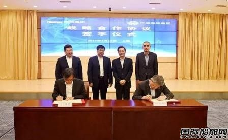 中远海运集团与海信集团签署战略合作协议