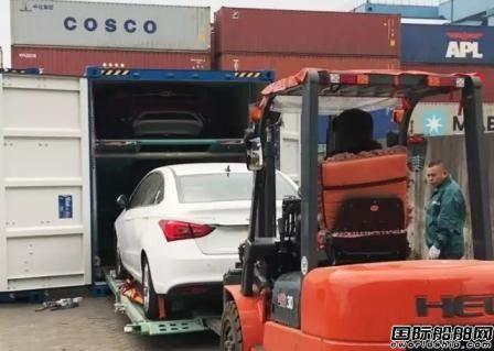 中远海运奇瑞汽车整车集装箱全程物流项目启动