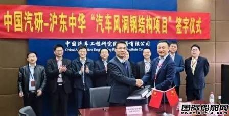 沪东中华拿下国内最大汽车实验室风洞钢结构项目