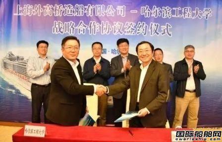 外高桥造船与哈工程签署战略合作协议