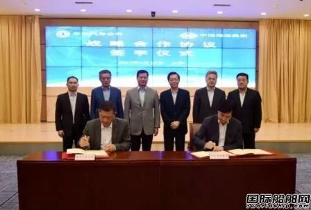 中远海运集团与东风汽车公司签署战略合作协议