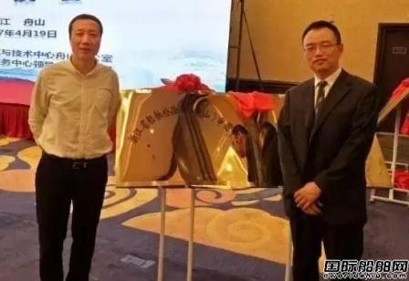 浙江省船舶检验局(舟山)审图中心揭牌