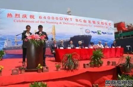 三福船舶交付珍宝航运第6艘64000吨散货船