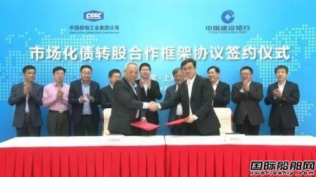 中船集团与建设银行在市场化债转股方面展开合作