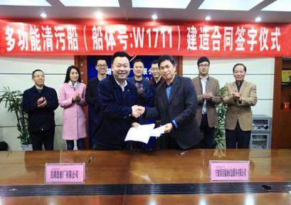 芜湖造船厂签约多功能清污船项目