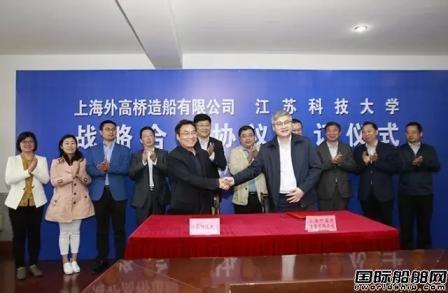 江科大与外高桥造船签订战略合作协议
