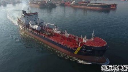 Besiktas船厂交付全球首艘双燃料沥青运输船