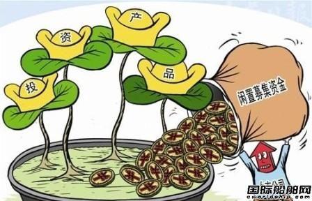 中国动力80亿闲置资金半年赚了8000万