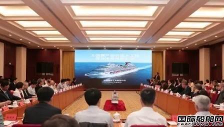 大型国产邮轮重大工程推进汇报会举行