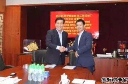 罗罗和珠江集团船厂签署合作协议