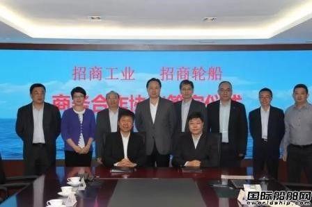 招商轮船和招商工业签署业务合作协议