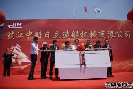 中船日立造船机械有限公司新厂开业