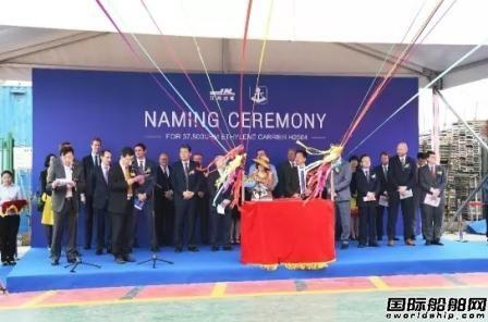江南造船最后一艘37500m3乙烯船命名