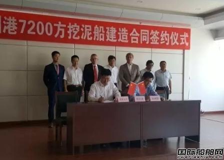 黄埔文冲中标7200方耙吸式挖泥船项目