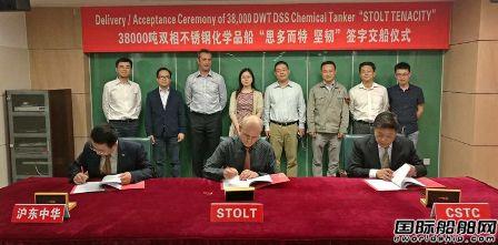 沪东中华交付1艘38000吨化学品船