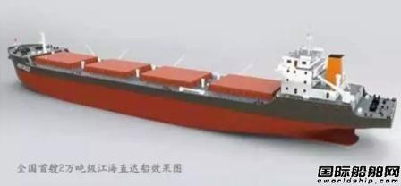 江海直达,长江航运新起点