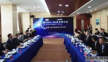 中船集团和日本船级社举办智能船舶研讨会