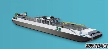 Titan LNG将建欧洲首艘LNG燃料加注趸船