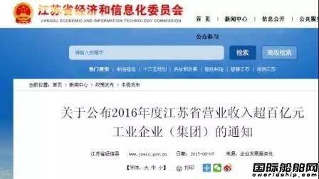 扬子江船业入围2016年度江苏省超百亿企业