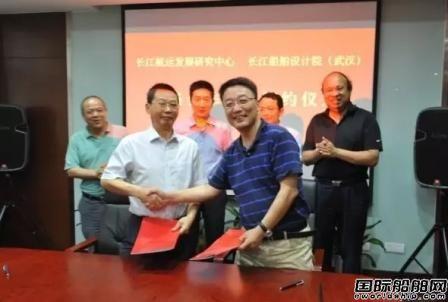 长江船舶设计院与长江航运发展研究中心合作