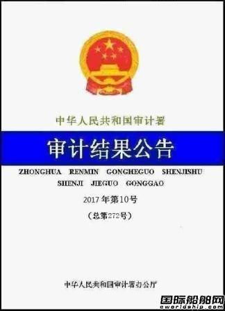 审计署:中船集团未按规定公开招标超110亿