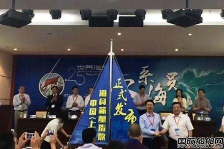 中国海员薪酬指数发布