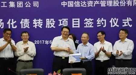 中船重工与中国信达签署债权转让协议