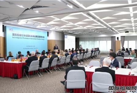 IACS国际海事战略高层研讨会在京成功召开